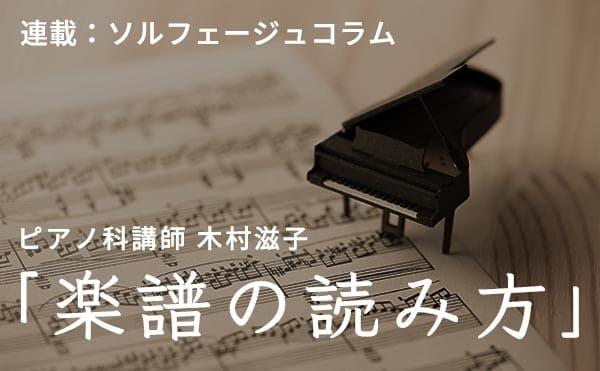 ピアノ講師木村滋子 楽譜の読み方