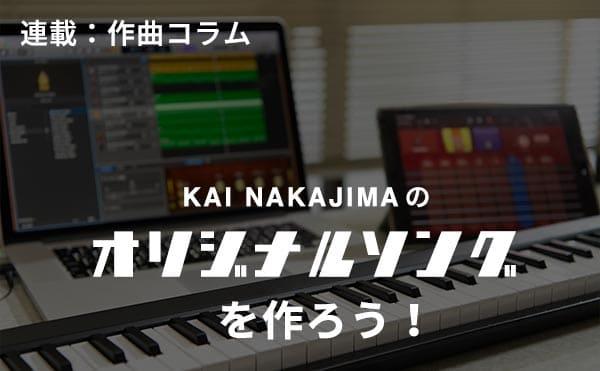 KAI NAKAJIMAのオリジナルソングをつくろう!
